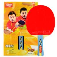 红双喜/DHS乒乓球拍成品拍3002横 3006直拍 双面反胶 控球型
