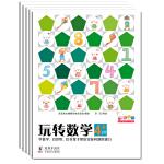 歪歪兔玩转数学·4+(学前幼儿数学游戏书1-5阶,全5册)