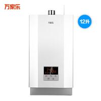 【当当自营】万家乐中央零冷水燃气热水器JSQ24-12X7.2