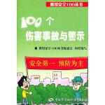 100个伤害事故与警示(班组安全100丛书之九)