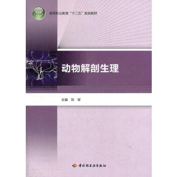 《动物解剖生理 9787501984749》刘军