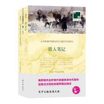 双语译林:猎人笔记