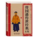 经典读库:曾国藩传世经典文集