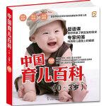 中国育儿百科(0-3岁)(凤凰生活)--帮你快速了解宝宝的需求,扫清育儿道路上的疑惑。