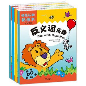 快乐认知贴纸书(中英双语、4册)
