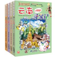 我的第一本大中华寻宝漫画书(13-16册)云南/河南/安徽/湖南