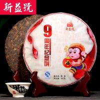 新购茶业 9周年纪念饼 新益号 宫廷普洱茶熟茶 357克