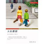 国际大奖小说升级版――天使雕像