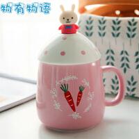 物有物语 陶瓷马克杯 创意可爱情侣杯水杯 陶瓷杯套装带盖 个性萌系表情杯子 水杯