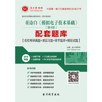[3d电子书]圣才学习网·童诗白《模拟电子技术基础》