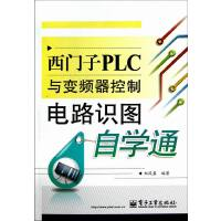 西门子PLC与变频器控制电路识图自学通