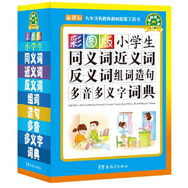 【小学生同义词近义词反义词组词造句多音多义
