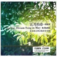 五月的春  何顺华(多彩的古典吉他音乐专辑)