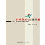 职业教育法教程(电子书)