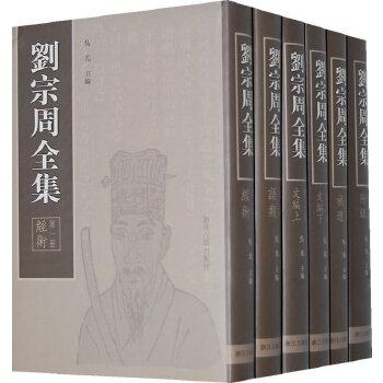 刘宗周全集(全6册)