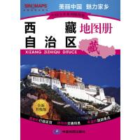中国分省系列地图册・西藏自治区地图册(全新升级版,最新的行政区划・详尽的交通信息・丰富的旅游景点,美丽中国,魅力家乡)
