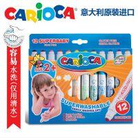 【进口宝宝画笔】意大利进口CARIOCA宝宝特制水彩笔12色 超级可水洗儿童美术绘画笔A
