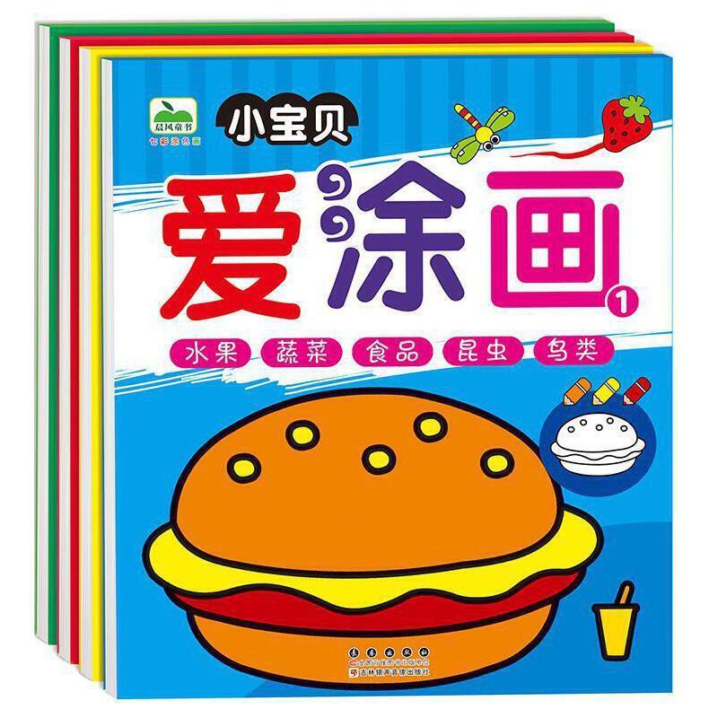 蔬菜 食品 昆虫 鸟类小孩画画书儿童涂色书小宝贝爱涂画 美术儿童简笔