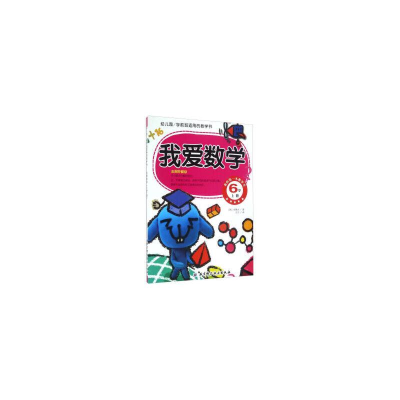 幼儿园学前班适用的数学书:我爱数学(6岁 上册 ...