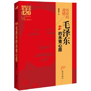 历史的遗憾――毛泽东未竟心愿