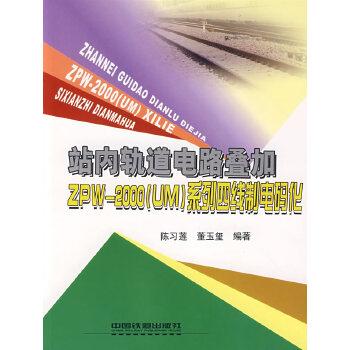 《站内轨道电路叠加zpw-2000(um)系列四线制电码化[1