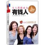 女人都能成为有钱人(理财魔法师塞邦风靡法国女性理财畅销书,女人就是应该爱钱!《钱经》、《卓越理财》热荐)