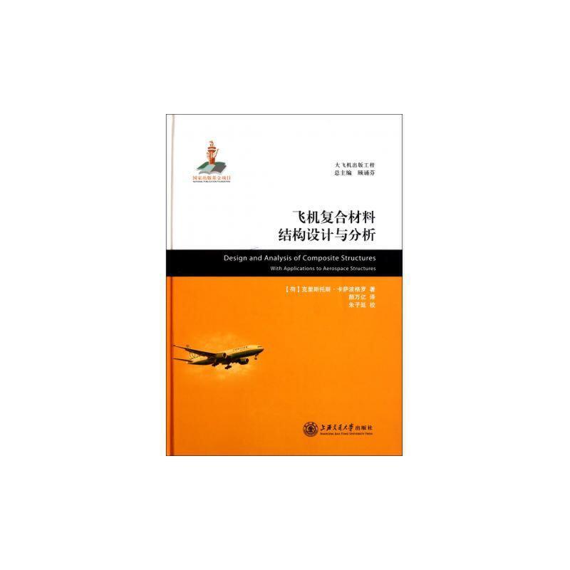 《飞机复合材料结构设计与分析(精)/大飞机出版工程