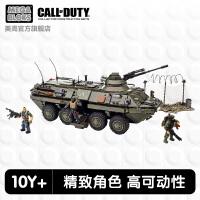 美高使命召唤大型装甲坦克套装CNG87