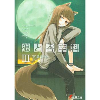 狼與辛香料 03