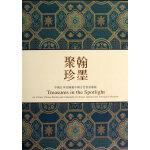 翰墨聚珍中国日本美国藏中国古代书画艺术