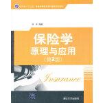 保险学原理与应用(第2版)