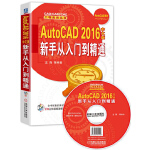 AutoCAD 2016中文版新手从入门到精通