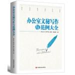 办公室文秘写作与范例大全(2017版)