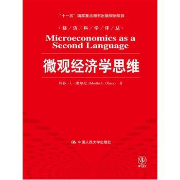微观经济学思维