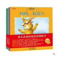 幼儿园教师指定儿童故事童话图画书籍0-1-2-3-6岁小兔杰瑞情商培育绘本系列亲子阅读套装全集8册部分