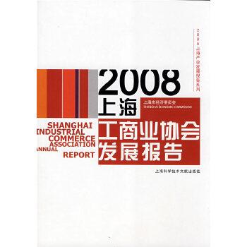 2008上海产业发展报告系列:上海市经济委员会-2008上海工商业协会发展报告