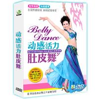 动感活力肚皮舞DVD 温可馨肚皮舞教程美体减肥碟片