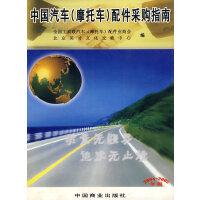 中国汽车(摩托车)配件采购指南2004-2005年版