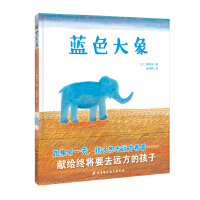 蓝色大象・日本精选儿童成长绘本系列