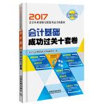 2017全国通用会计从业资格无纸化考试专用教材:会计基础成功过关十套卷(配光盘)