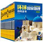 环球国家地理百科全书 促销装 套装全10册