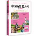 中国历史名人传精读:先秦卷二
