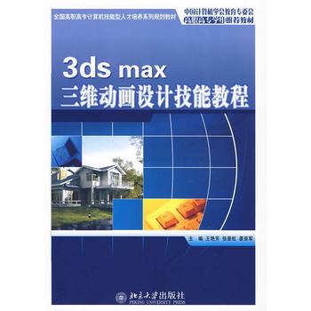 全国高职高专计算机技能型人才培养系列规划教材―3ds max 三维动画设计技能教程