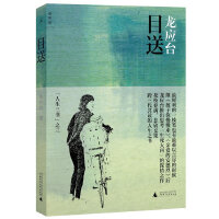 """目送:龙应台""""人生三书""""之三"""