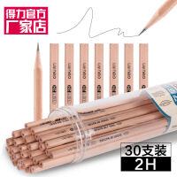 【满199-80】】得力 铅笔素描绘图学生原木铅笔 30支/桶 2H 三角 花格木