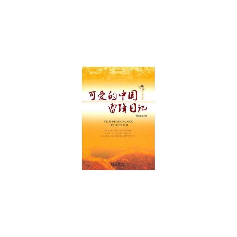 正版特价 可爱的中国.雷锋日记 正版图书放心购买!