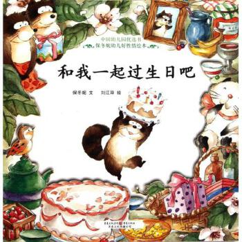 《和我一起过生日吧/中国幼儿园优选书保冬妮幼儿好