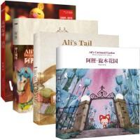 阿狸旋木花园+阿狸尾巴+阿狸梦之城堡+温暖星球(共4册)