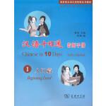 汉语十日通・教师手册(1.入门篇)