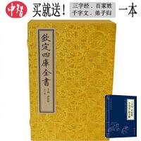 神仙传(文渊阁四库全书珍赏系列)